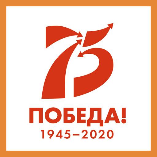 Поздравление главы города Балаково Романа Ирисова с 75-й годовщиной Победы в Великой Отечественной войне
