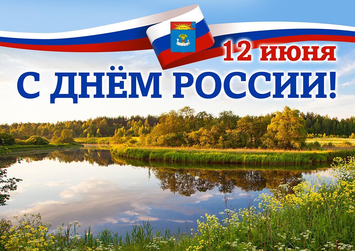 Поздравление главы города Балаково Романа Ирисова и председателя комитета Леонида Родионова с Днем России!