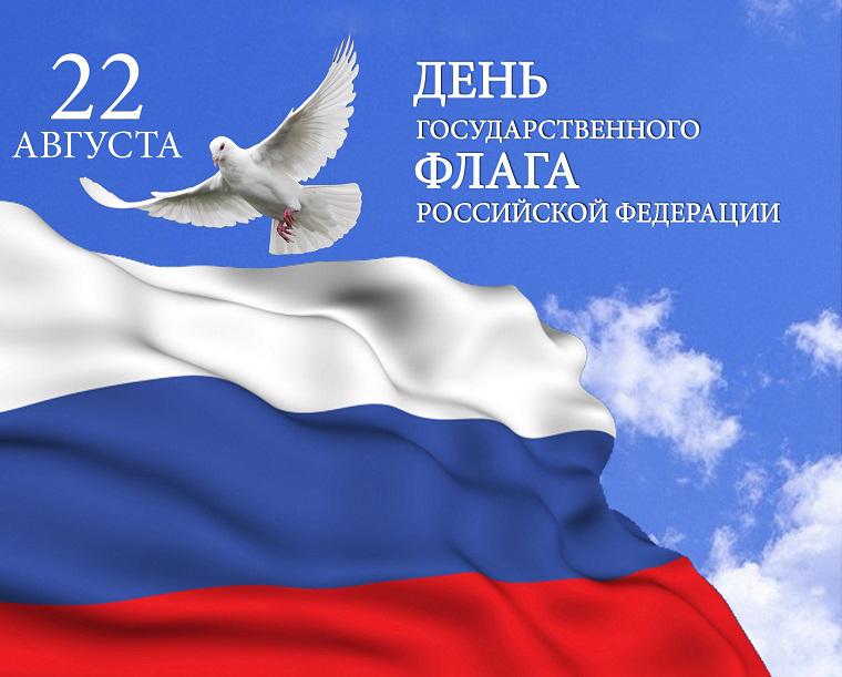 Уважаемые балаковцы! Сердечно поздравляю вас с Днём Государственного флага Российской Федерации!