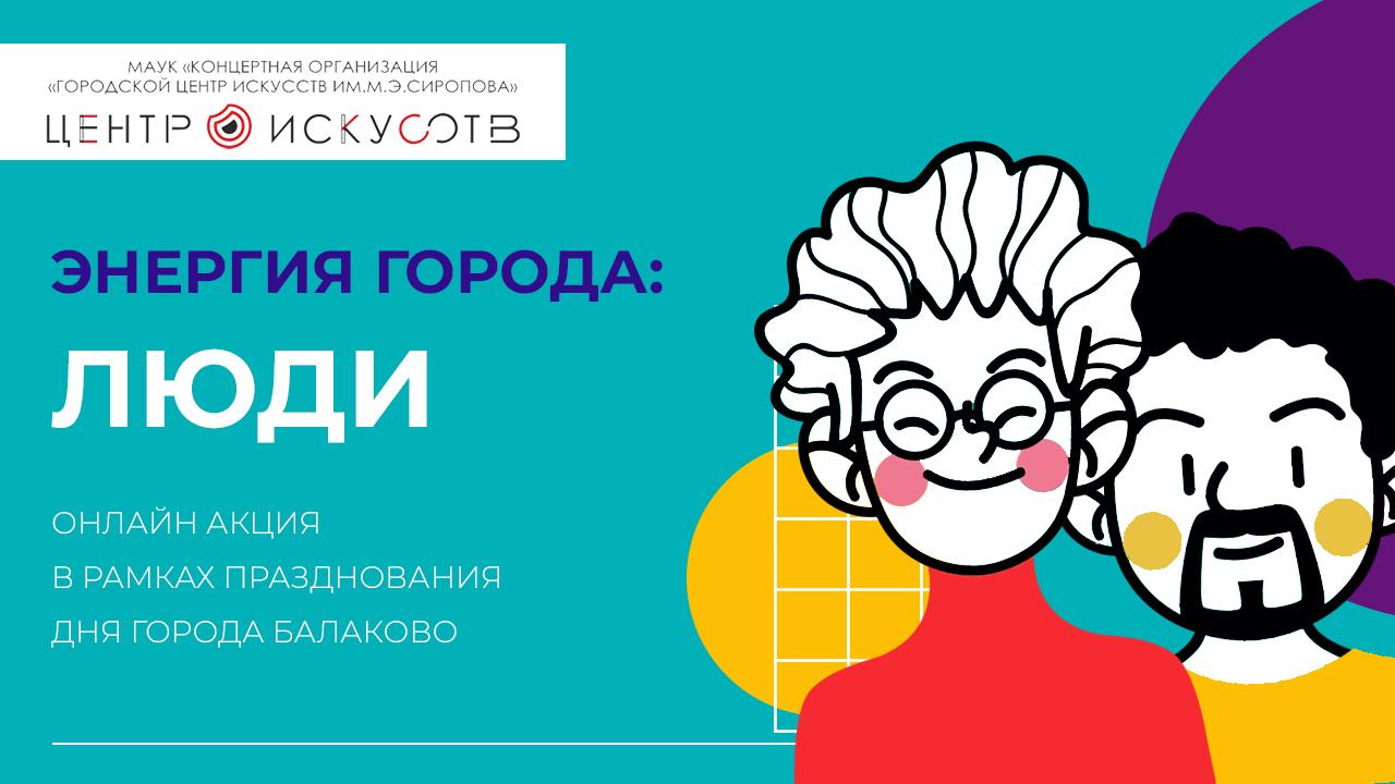 В преддверии Дня города Центр Искусств предлагает всем желающим поделиться рассказами об удивительных людях Балакова