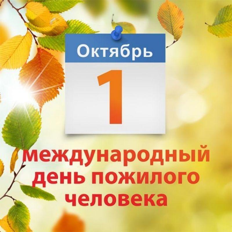 Поздравление главы города Балаково Романа Ирисова с Днем пожилого человека