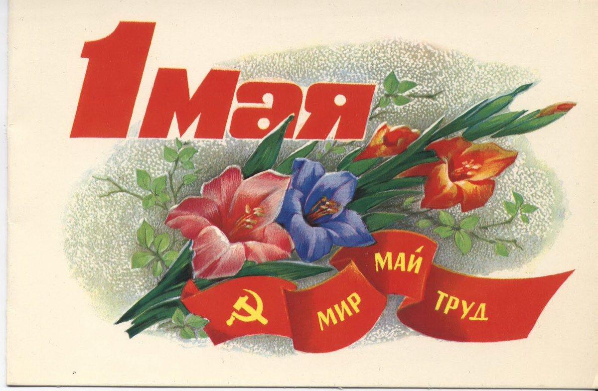 Поздравление главы города Балаково Романа Ирисова с 1 мая