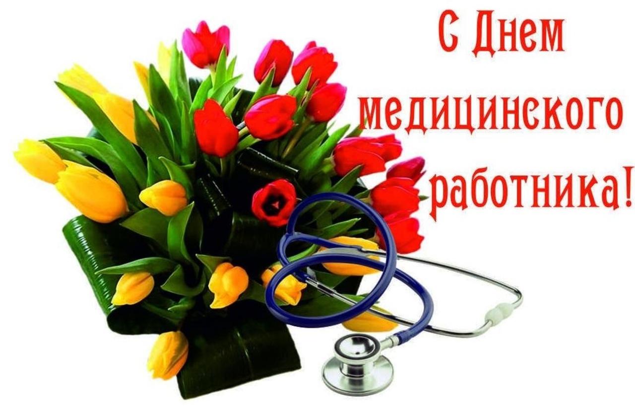 Поздравление главы города Балаково Романа Ирисова с Днём медицинского работника