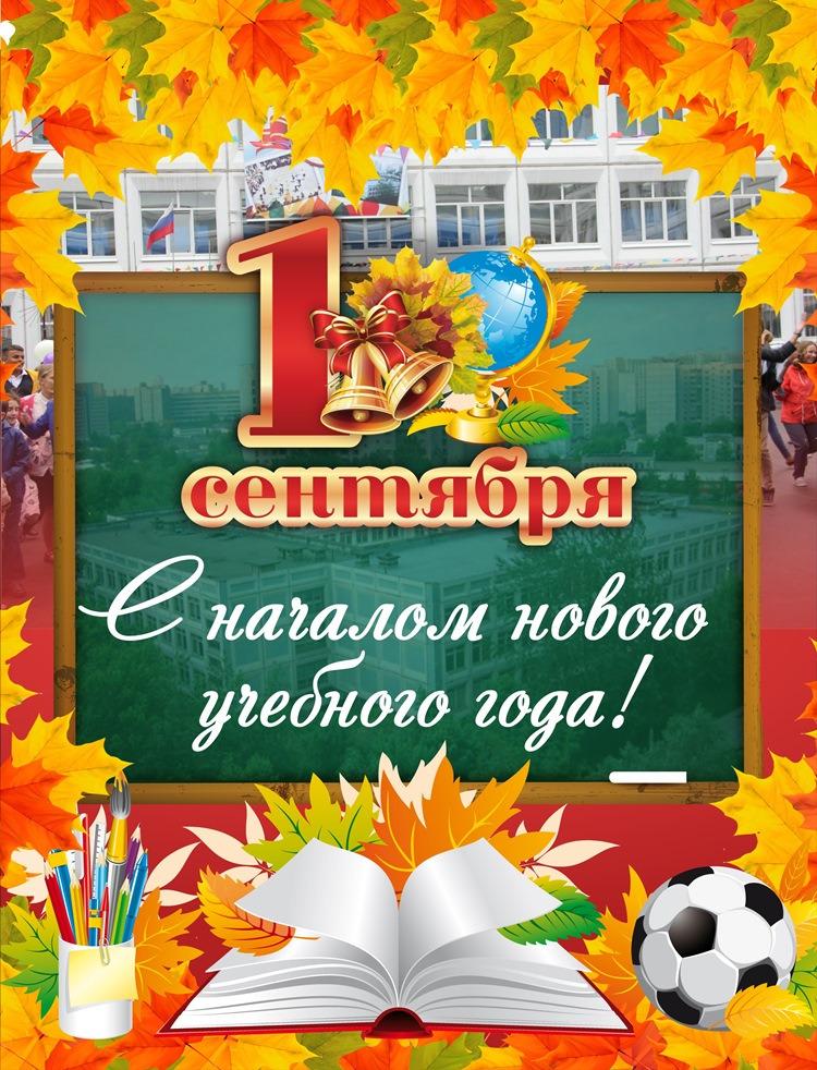 Поздравление главы города Балаково Романа Ирисова с Днём знаний и началом учебного года